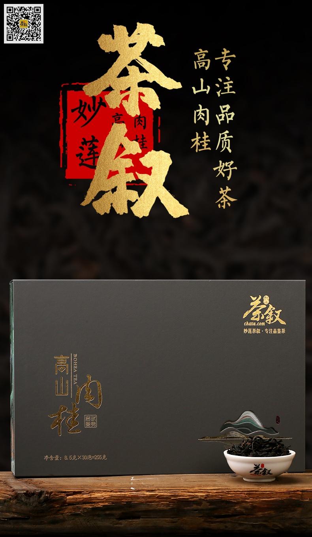 伴手礼茶高山肉桂-礼盒包装图
