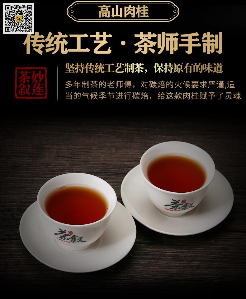 伴手礼茶高山肉桂-岩茶工艺介绍图