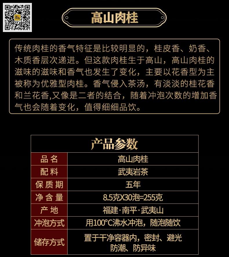 伴手礼茶高山肉桂-产品信息介绍图