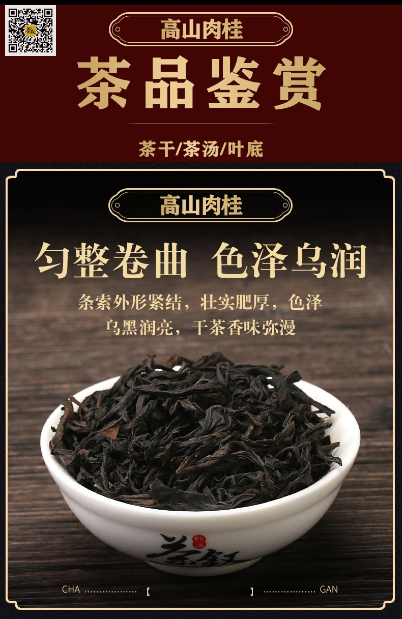 伴手礼茶高山肉桂-茶干条索介绍图