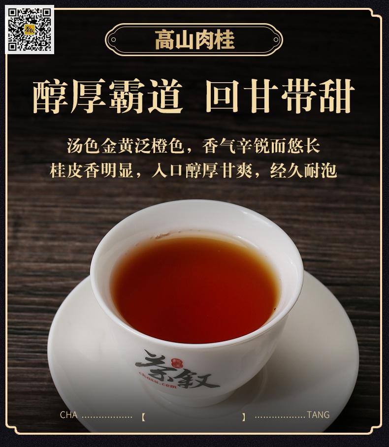 伴手礼茶高山肉桂-茶汤滋味介绍图