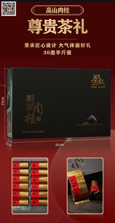 伴手礼茶高山肉桂-礼盒尺寸介绍图