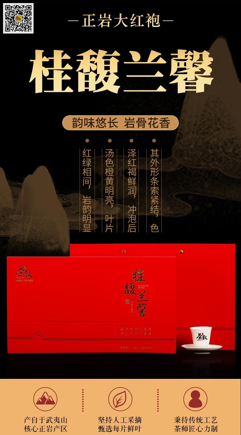 高级礼品茶正岩大红袍-礼盒包装效果图