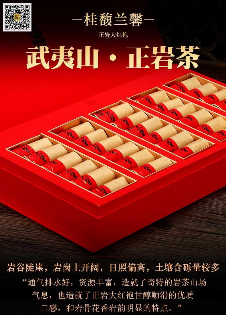 高级礼品茶正岩大红袍-礼盒内包装效果图