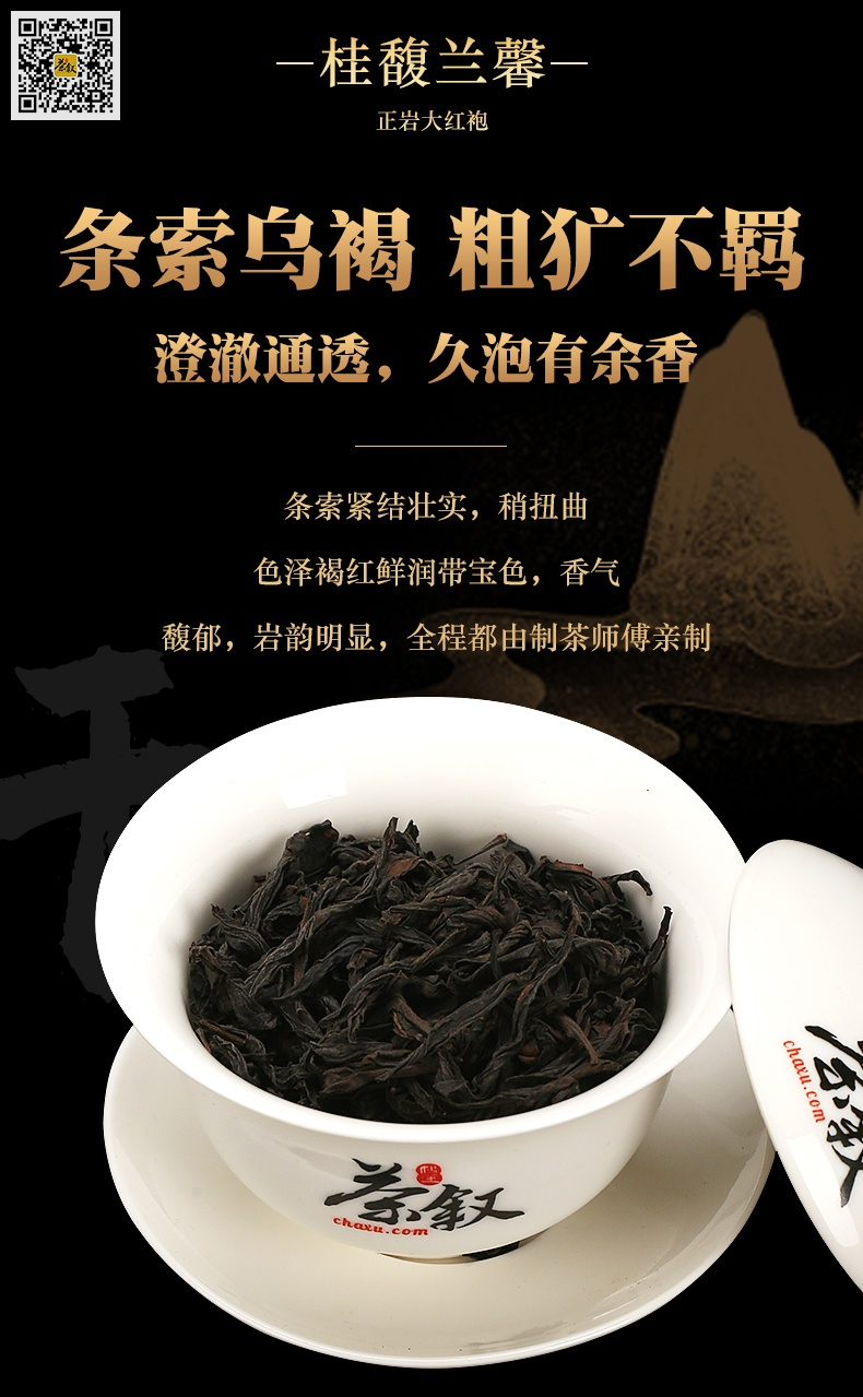 高级礼品茶正岩大红袍-干茶条索介绍图