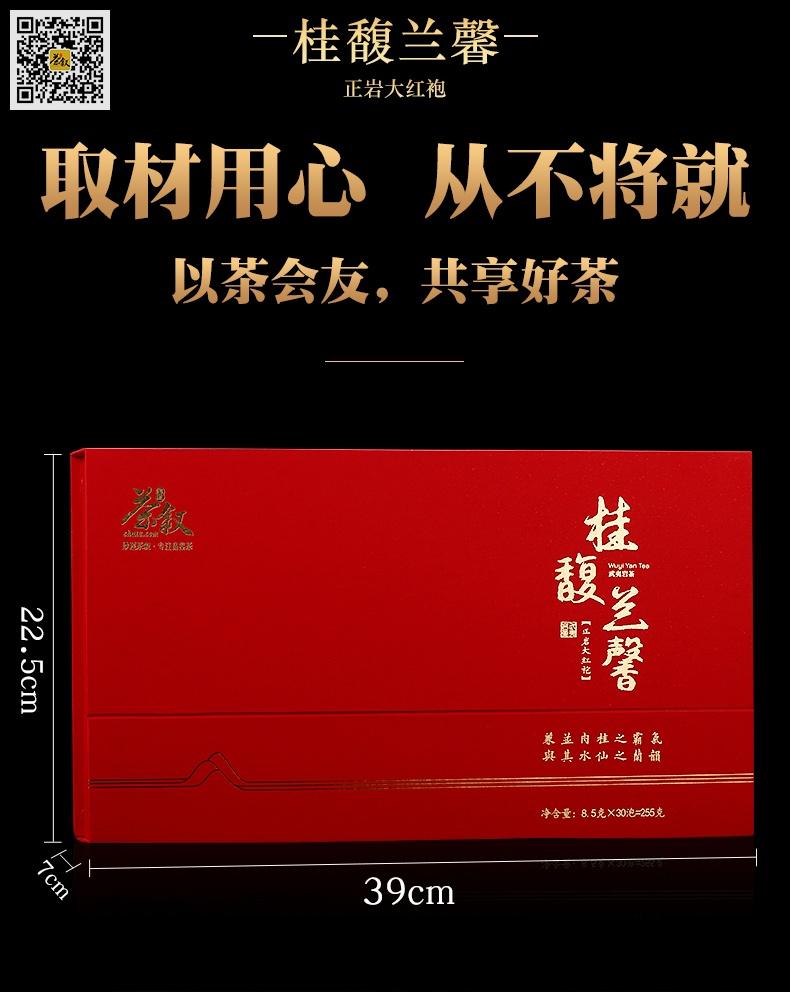 高级礼品茶正岩大红袍-礼盒尺寸介绍图