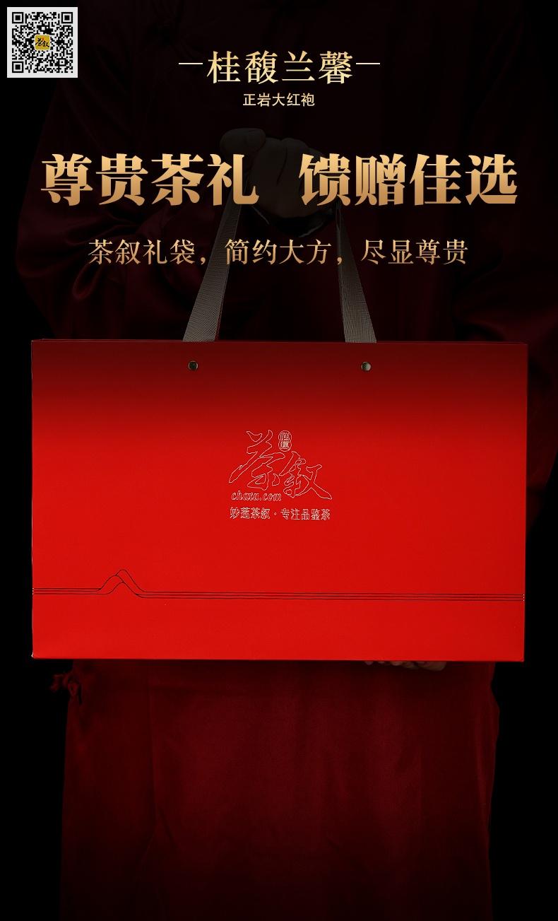 高级礼品茶正岩大红袍-礼盒手提袋效果图