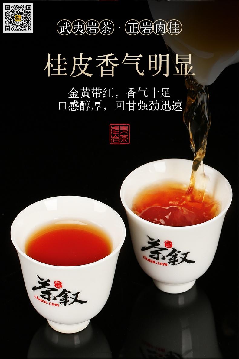 商务礼品茶正岩肉桂-茶汤滋味介绍图