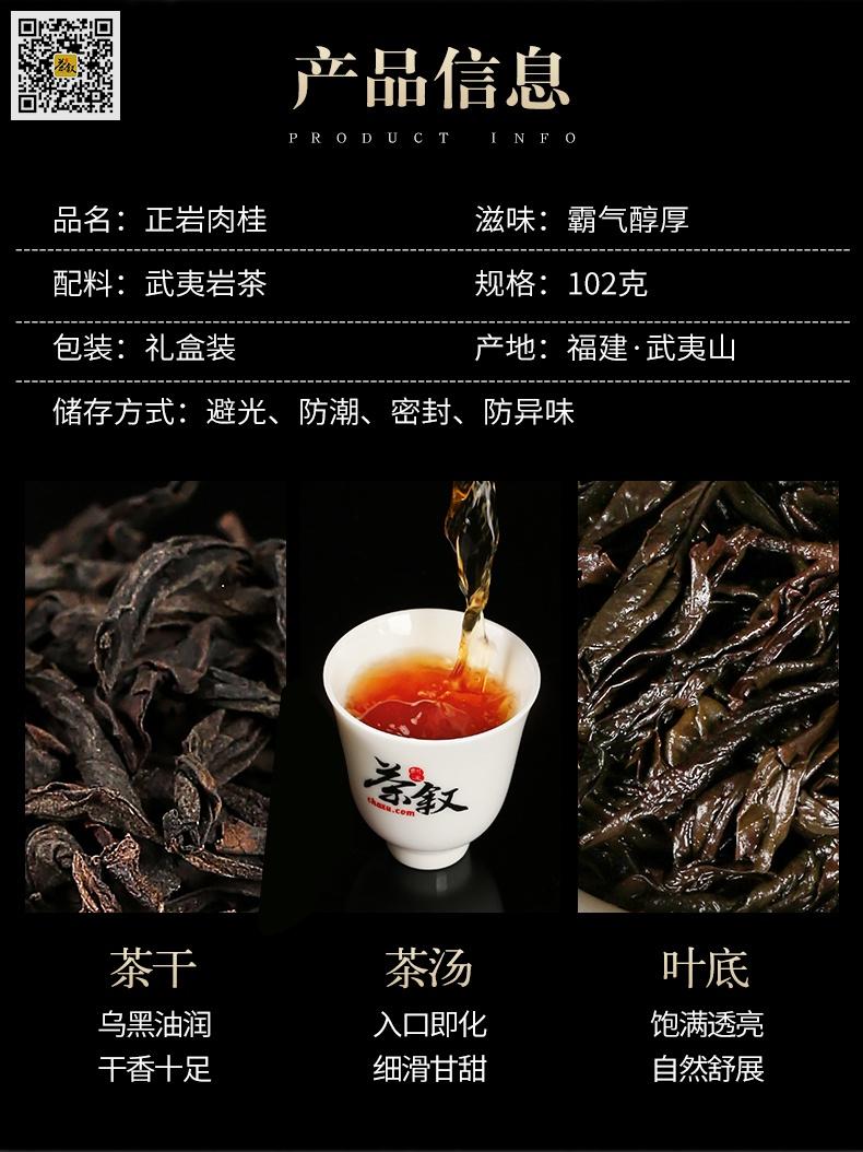 商务礼品茶正岩肉桂-产品信息介绍图