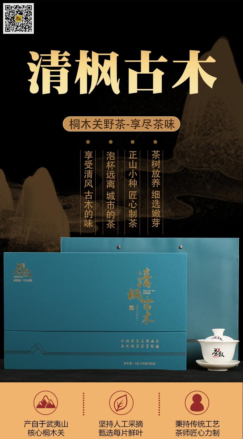 高级礼品茶桐木关野茶-清枫古木-礼盒包装效果图