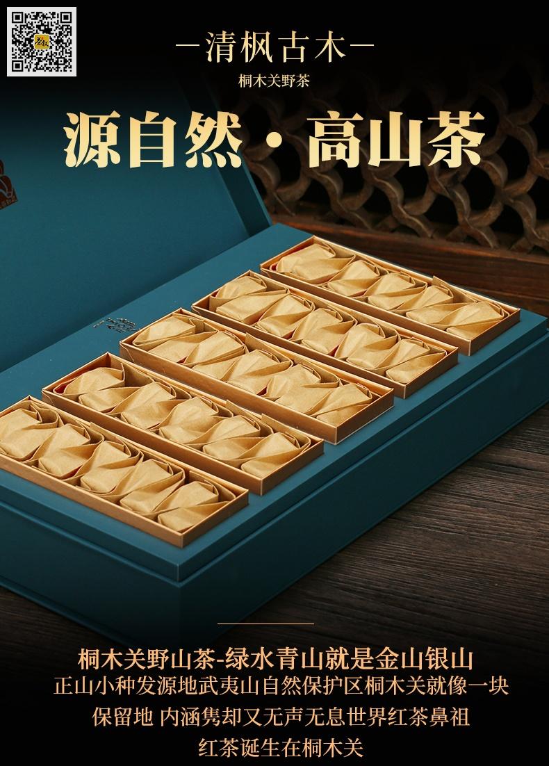 高级礼品茶桐木关野茶-清枫古木-礼盒内包装效果图