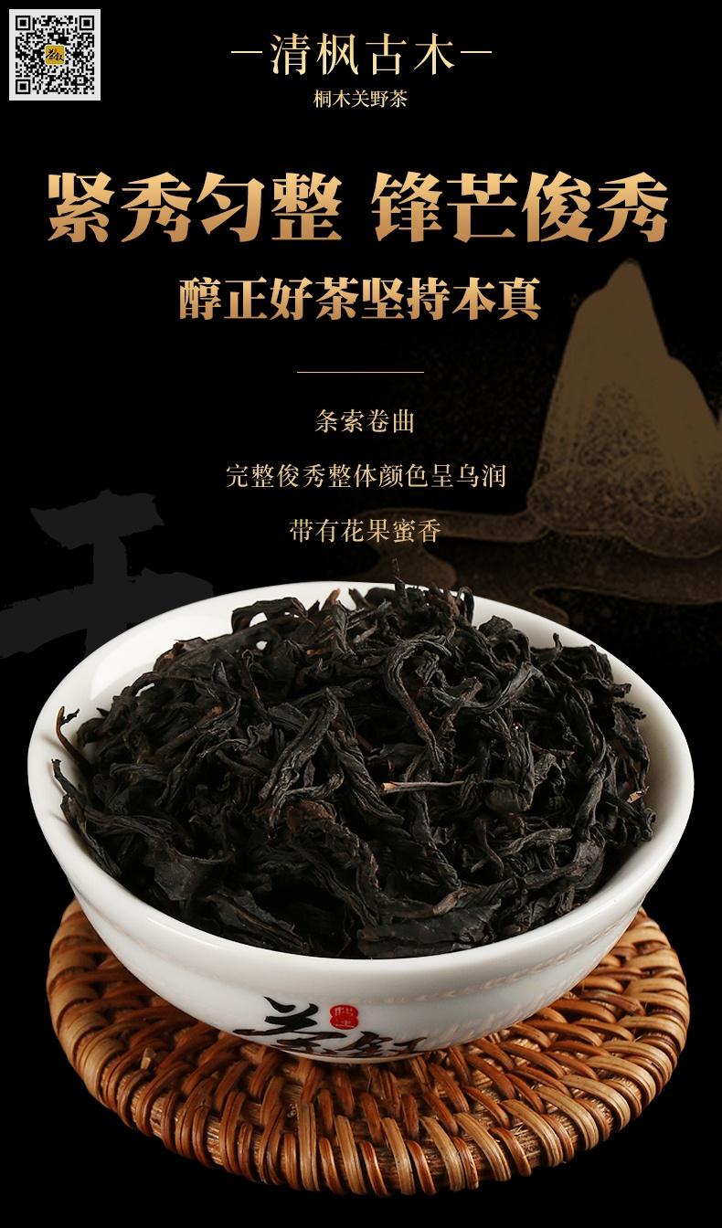 高级礼品茶桐木关野茶-清枫古木-茶干条索介绍图