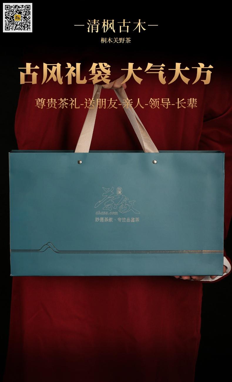 高级礼品茶桐木关野茶-清枫古木-礼盒礼品手提袋图