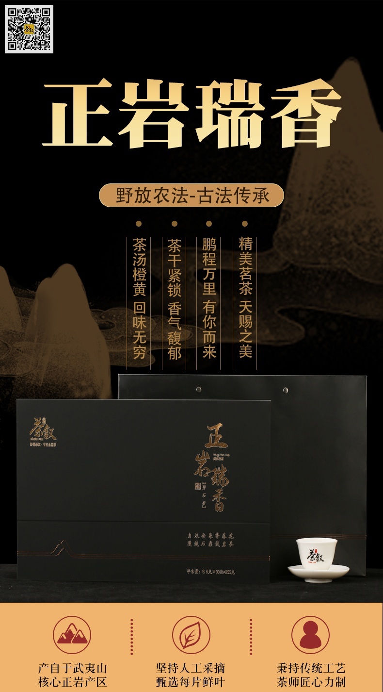 高级礼品茶正岩瑞香-礼盒包装效果图