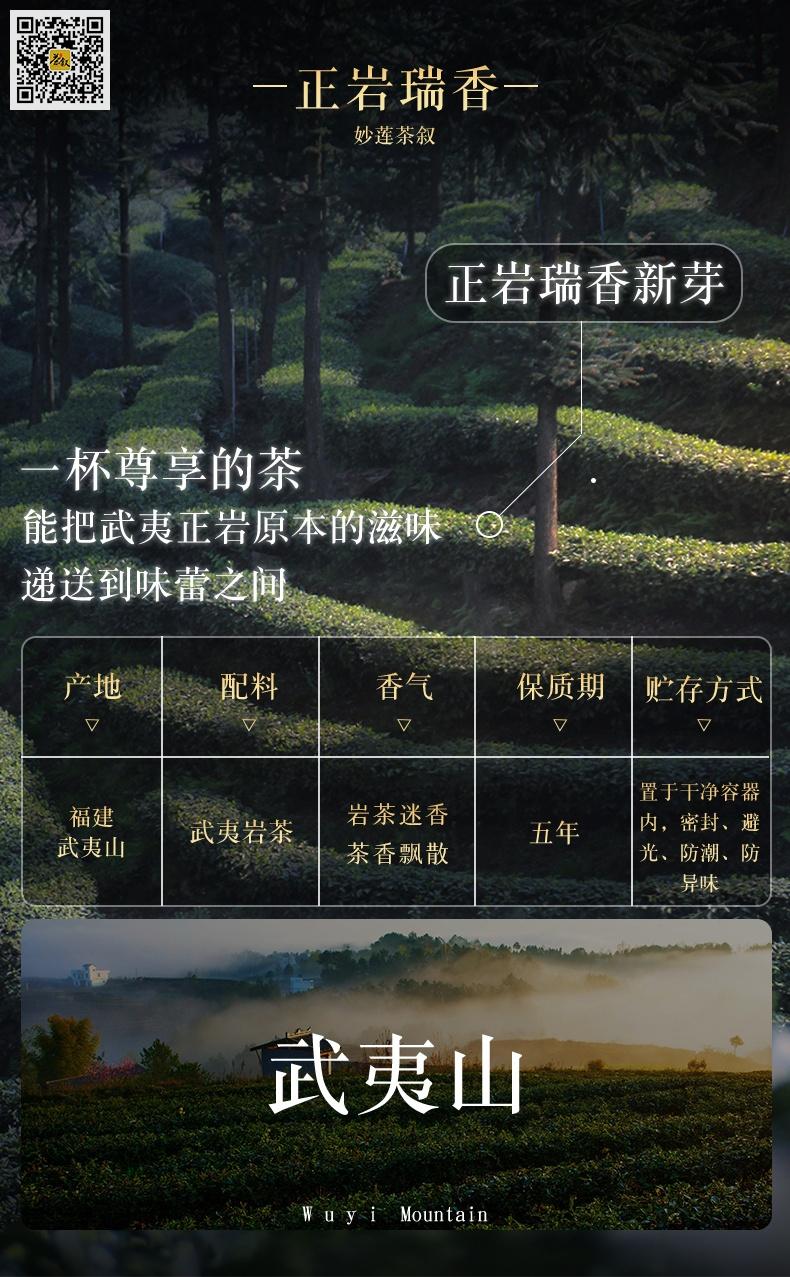 高级礼品茶正岩瑞香-岩茶山场介绍图