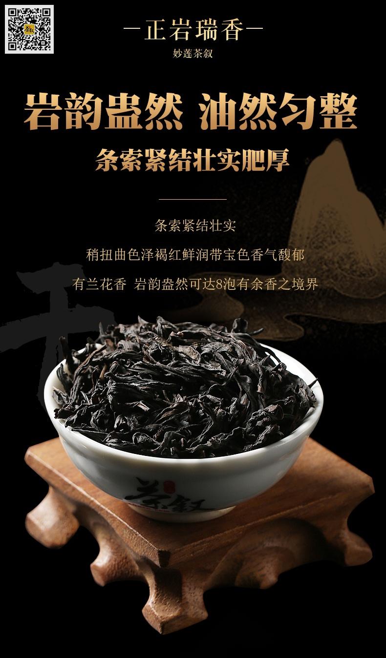 高级礼品茶正岩瑞香-干茶条索介绍图