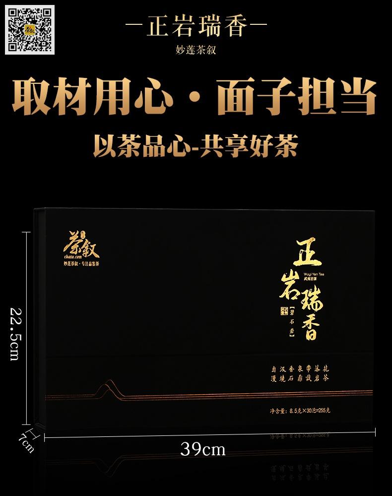 高级礼品茶正岩瑞香-礼盒尺寸大小图