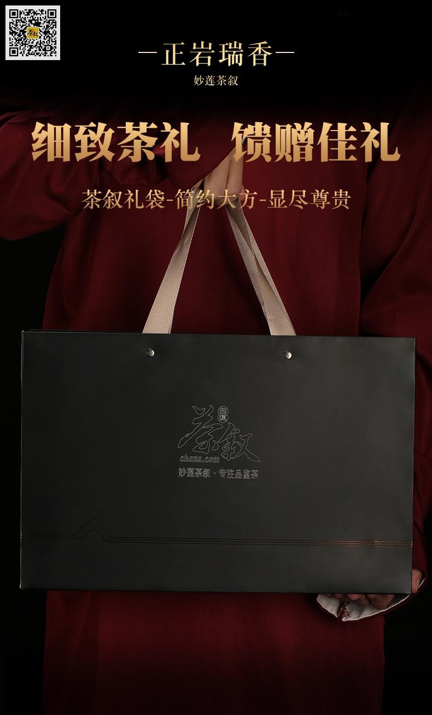 高级礼品茶正岩瑞香-礼盒礼品袋样式图