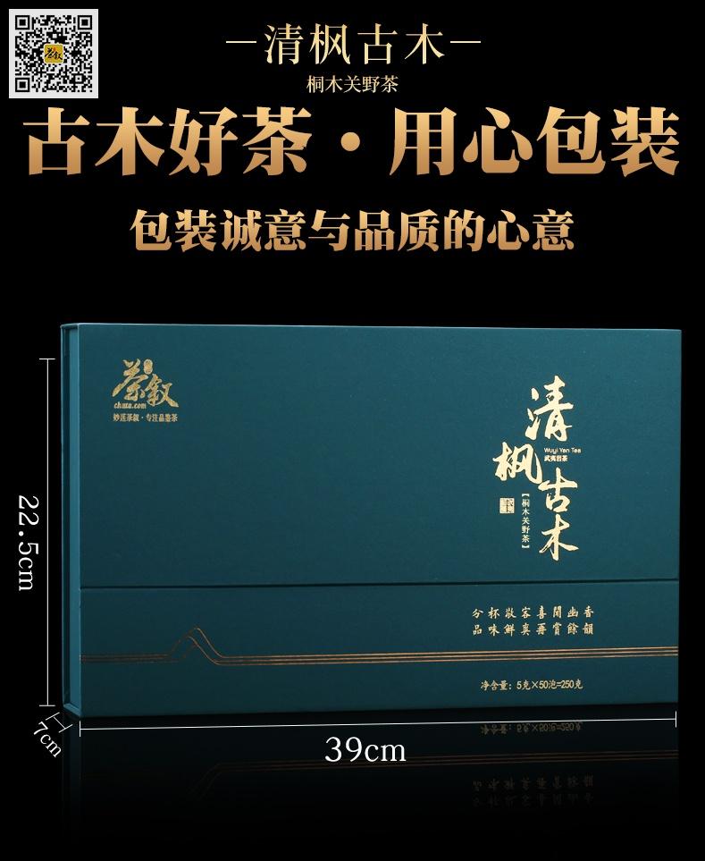 高级礼品茶桐木关野茶-清枫古木-礼盒尺寸大小介绍图