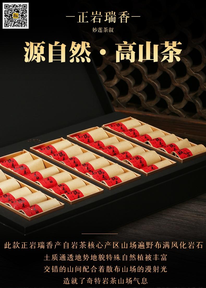 高级礼品茶正岩瑞香-礼盒内泡袋包装效果图