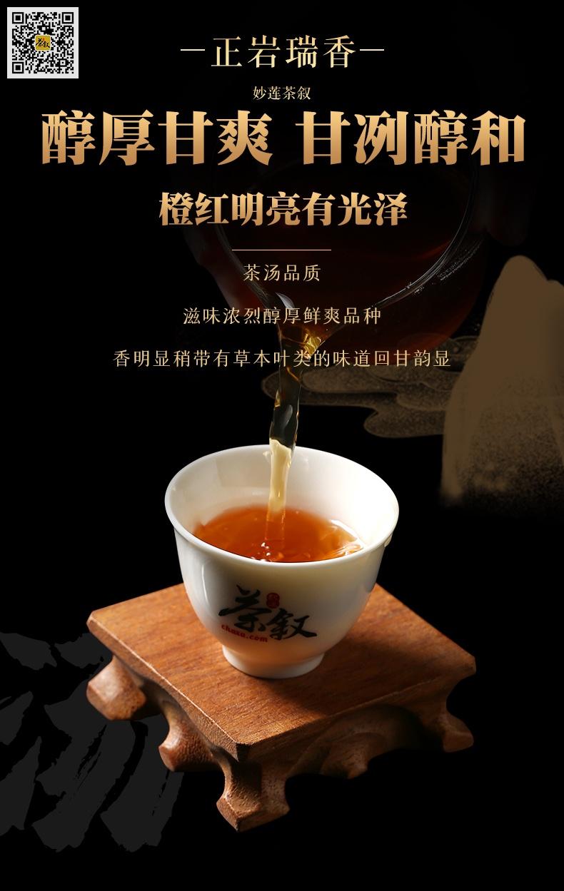 高级礼品茶正岩瑞香-茶汤滋味介绍图