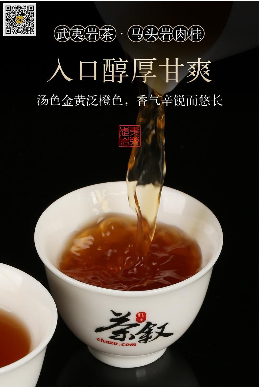 商务礼品茶马肉马头岩肉桂茶汤滋味介绍图
