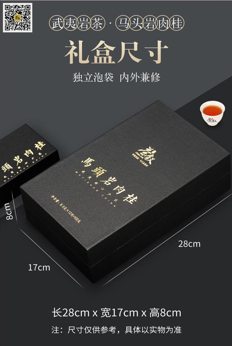 商务礼品茶马肉马头岩肉桂礼盒尺寸介绍图