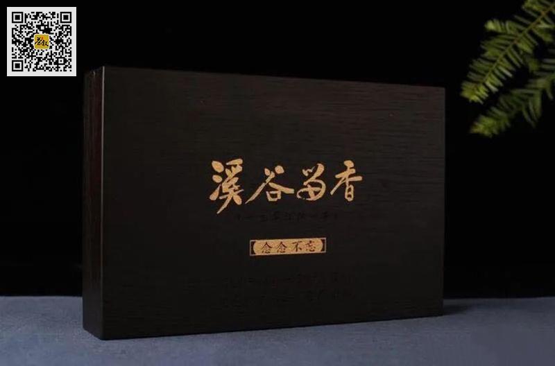 最贵岩茶:溪谷流香:念念不忘 3360元一泡