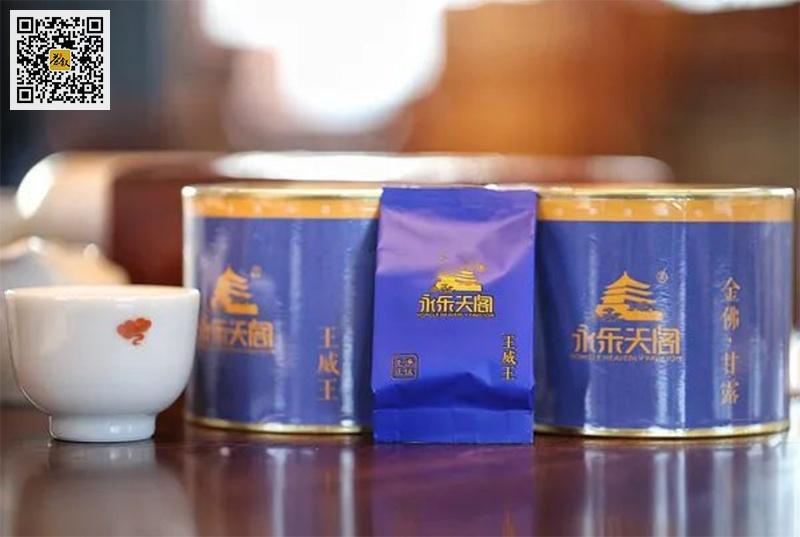最贵岩茶:永乐天阁:王威王 2790元一泡