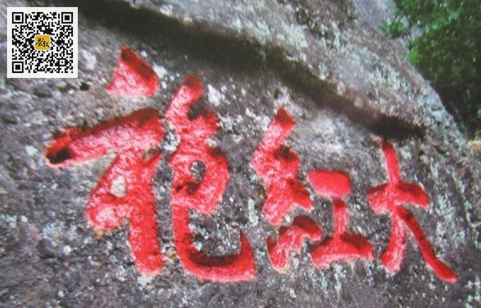 大红袍三字石刻