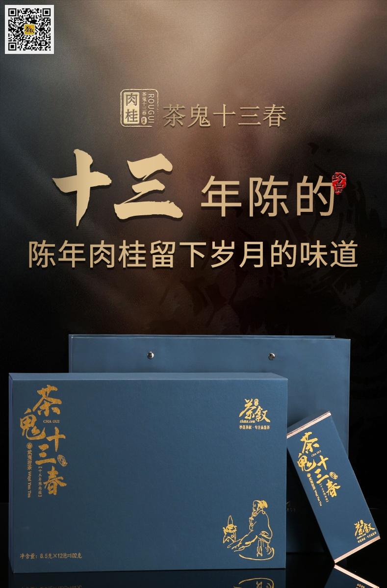 陈年肉桂茶鬼十三春礼盒包装方式