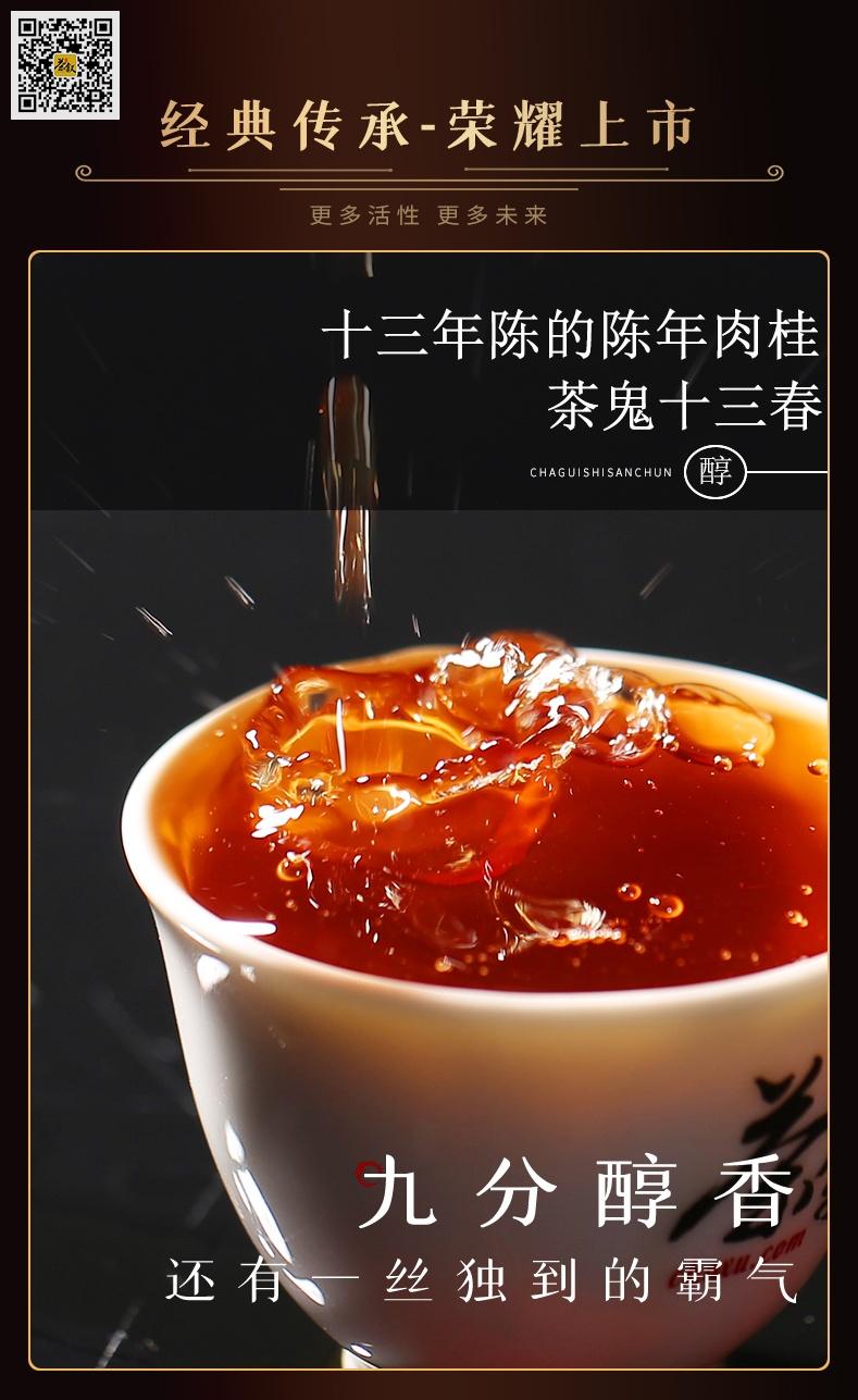 陈年肉桂茶鬼十三春茶叶品质介绍