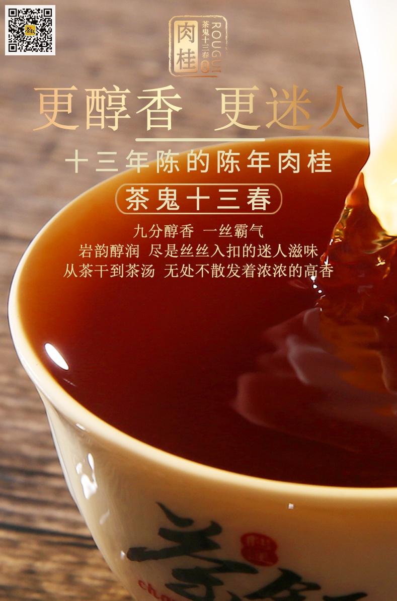 陈年肉桂茶鬼十三春茶汤介绍