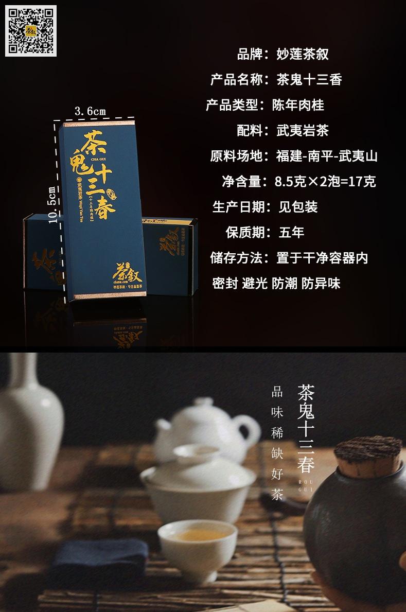 陈年肉桂茶鬼十三春小内盒包装介绍