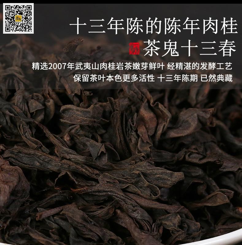 陈年肉桂茶鬼十三春干茶品质介绍