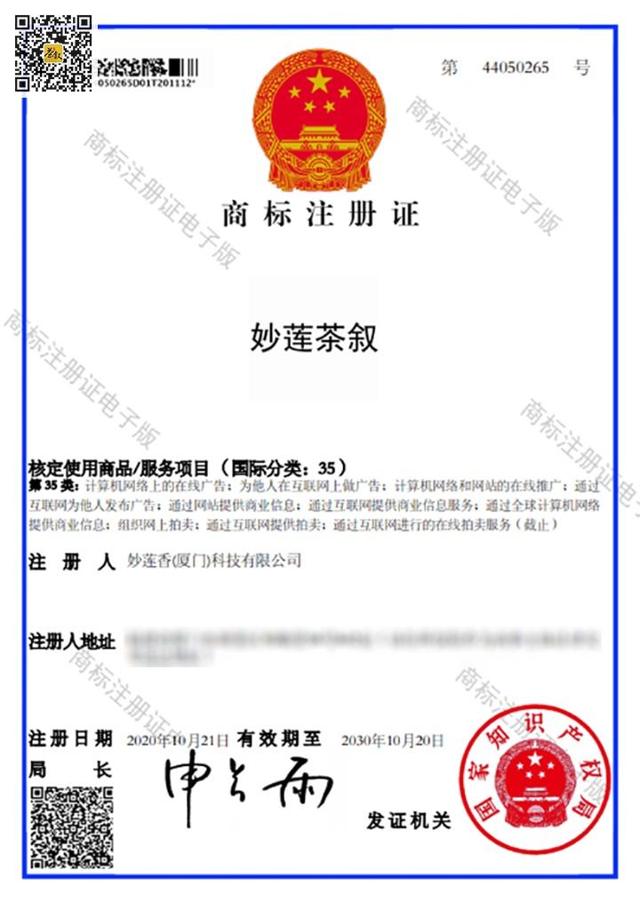 妙莲茶叙商标第35类商标注册证书