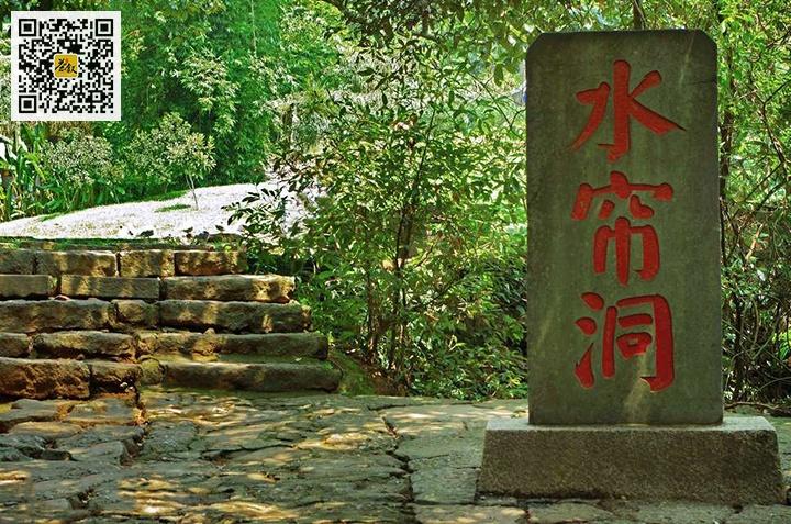武夷山水帘洞石碑