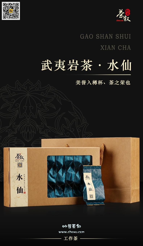 水仙岩茶工作茶包装方式