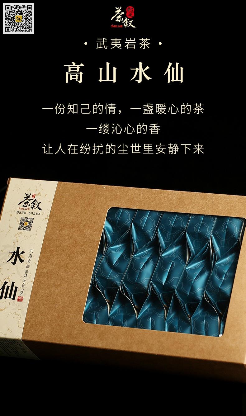 水仙岩茶工作茶环保牛皮纸PVC开窗盒包装方式