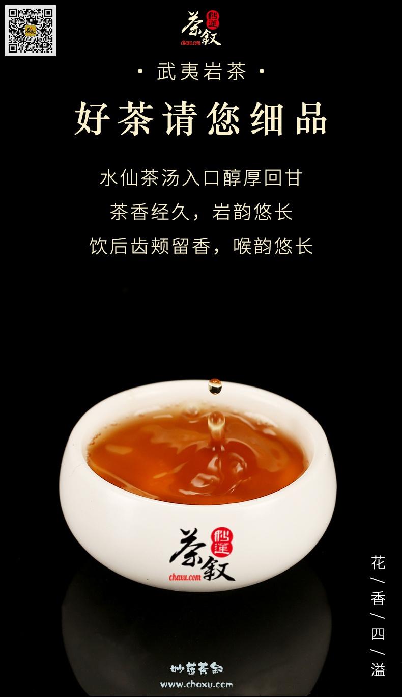 水仙岩茶工作茶汤水入口醇厚回甘