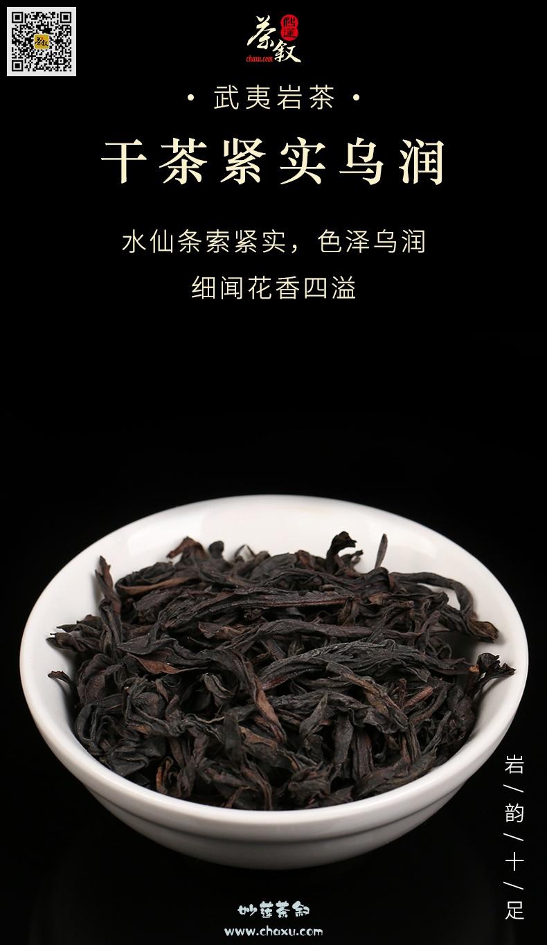 水仙岩茶工作茶条索紧结色泽乌润