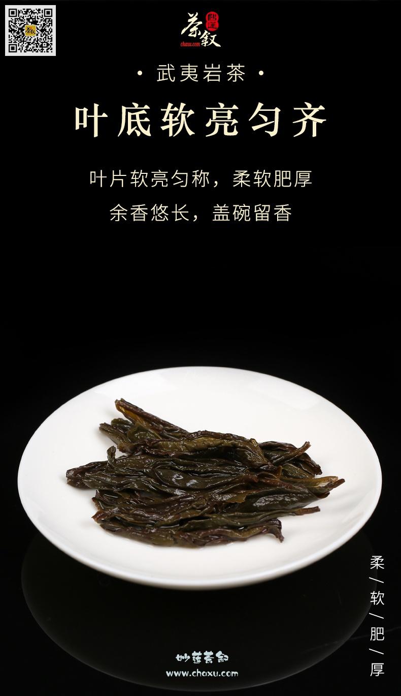 水仙岩茶工作茶叶底软亮肥厚