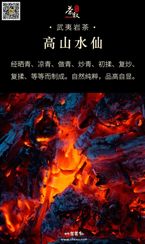 水仙岩茶工作茶经过三道火焙火而成