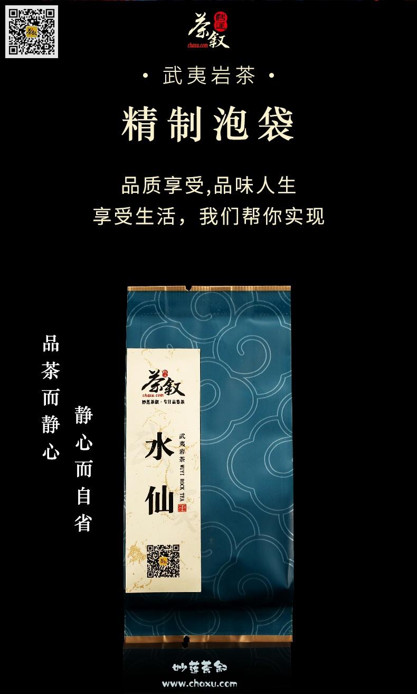 水仙岩茶工作茶泡袋包装