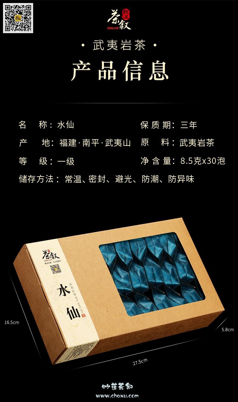 水仙岩茶环保牛皮纸PVC开窗盒尺寸大小