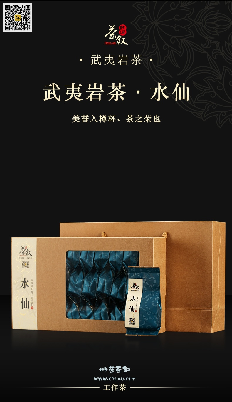 水仙岩茶环保一个手提袋一盒装