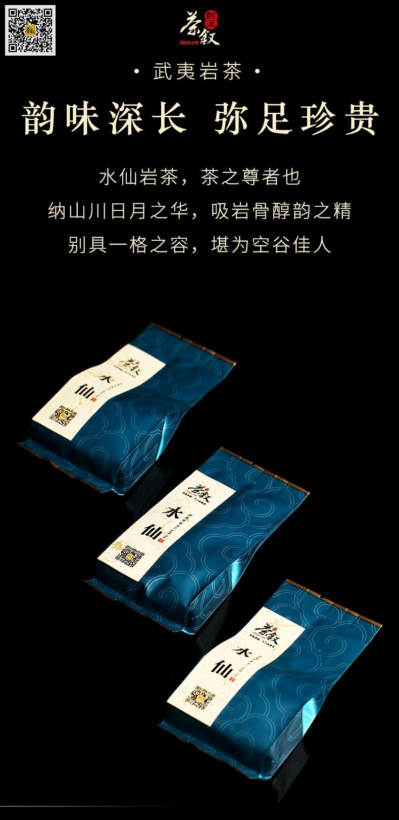 水仙岩茶工作茶泡袋包装方式