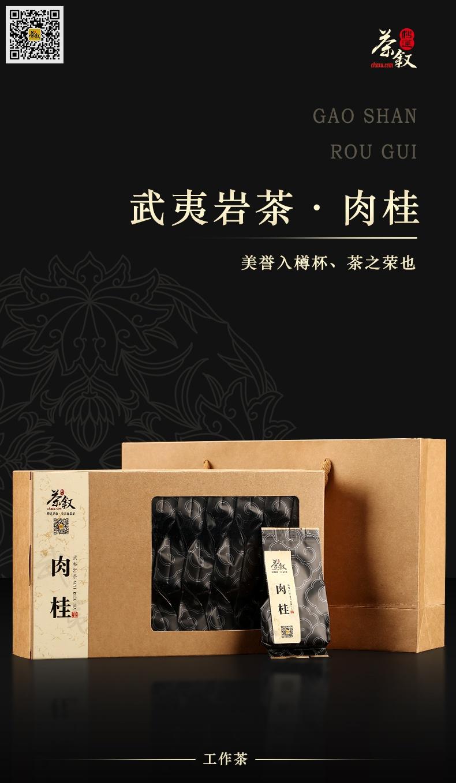 肉桂岩茶环保一个手提袋一盒装