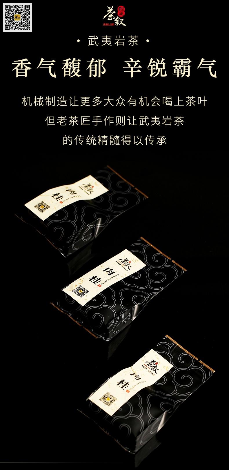 肉桂岩茶工作茶泡袋包装方式