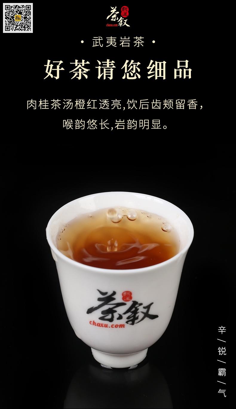 肉桂岩茶工作茶汤水入口醇厚回甘